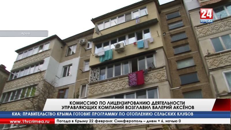 Валерий Аксёнов возглавил комиссию по лицензированию управления многоквартирными домами