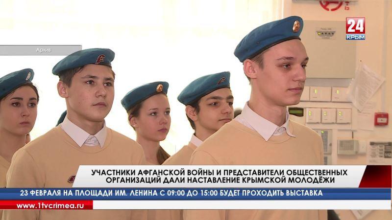 «Служу России!» Участники Афганской войны и представители общественных организаций дали наставление крымской молодёжи