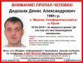 В Крыму пропал молодой мужчина