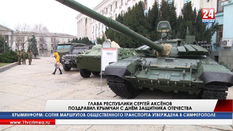 Глава Крыма Сергей Аксёнов поздравил крымчан с Днём защитника Отечества