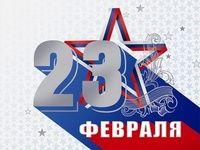 Поздравление Главы Республики Крым с Днём защитника Отечества