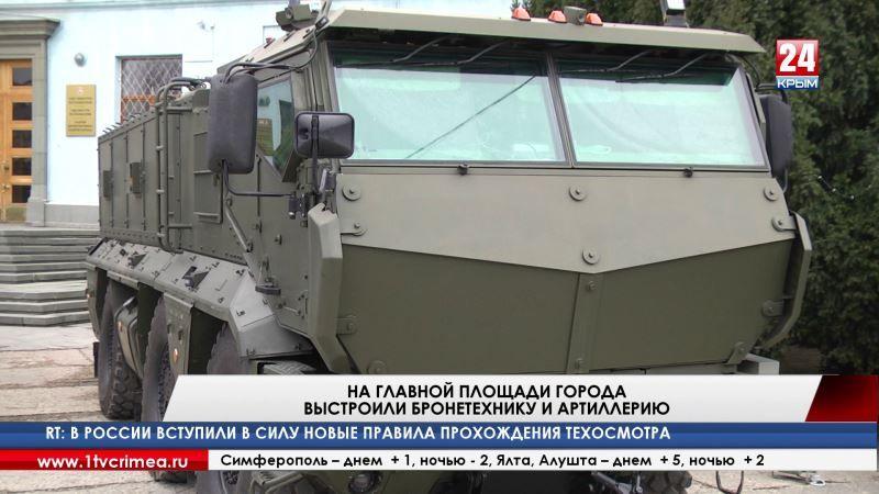 Симферополь уже готов встречать День защитника Отечества. На площади Ленина выстроили бронетехнику и артиллерию