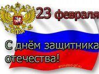 Поздравление руководства Белогорского района с Днем защитника Отечества