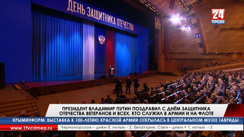 Президент России Владимир Путин поздравил с Днём защитника Отечества ветеранов и всех, кто служил в армии и на флоте