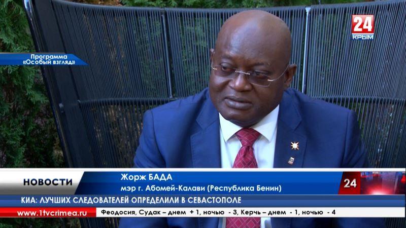 Жорж Бада: «Крым может быть интересен Бенину почти всем»