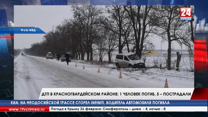 ДТП в Красногвардейском районе: 1 человек погиб, 5 – пострадали