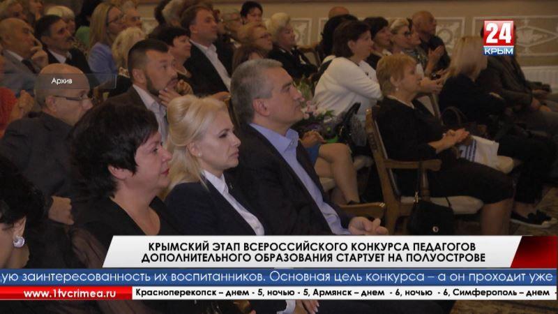 Крымский этап Всероссийского конкурса педагогов дополнительного образования стартует на полуострове