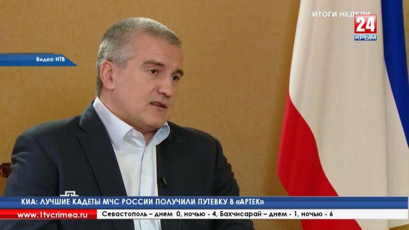 С. Аксёнов: «Защита Крыма обеспечивается по высшему разряду»