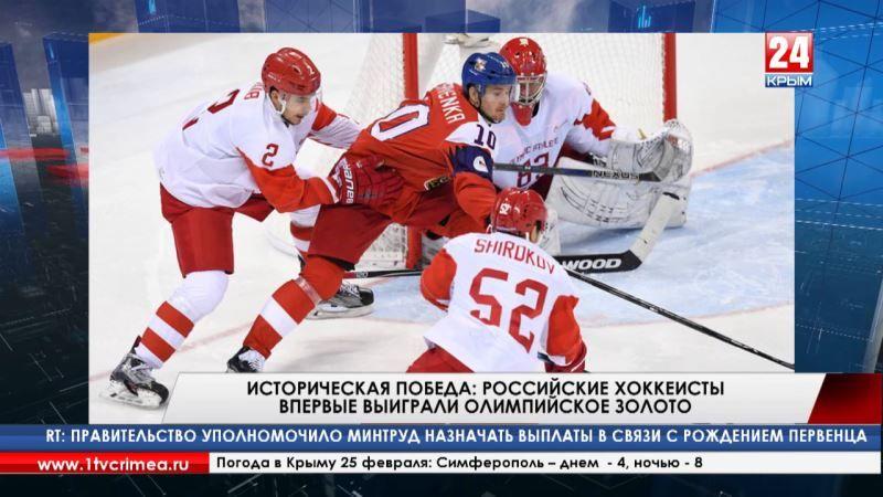 Историческая победа: российские хоккеисты впервые выиграли Олимпийское золото
