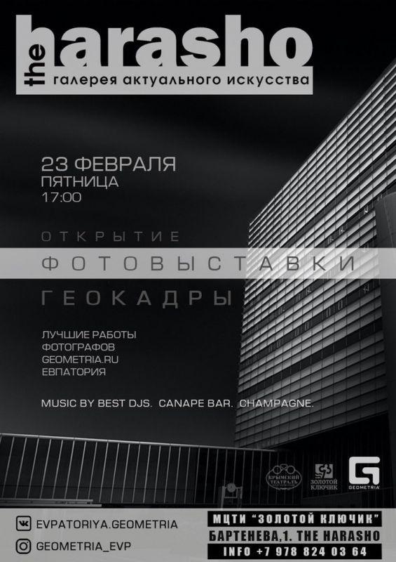 """В евпаторийской галерее """"theHARASHO"""" открылась фотовыставка """"Геокадры"""""""