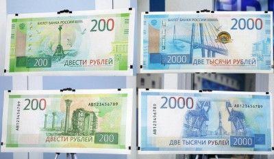 Спекулянты зарабатывают наперепродаже купюр 200 и2000 руб. вглобальной web-сети