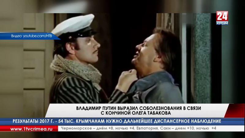 Владимир Путин выразил соболезнования в связи с кончиной Олега Табакова