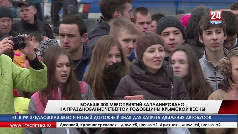 Четвёртую годовщину Крымской весны на полуострове отметят с размахом – запланировано более 300 мероприятий