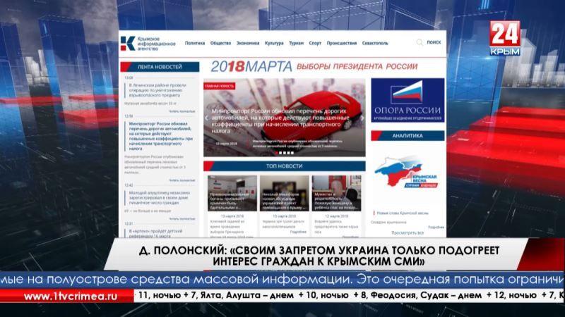 Д. Полонский: «Своим запретом Украина только подогреет интерес граждан к крымским СМИ»