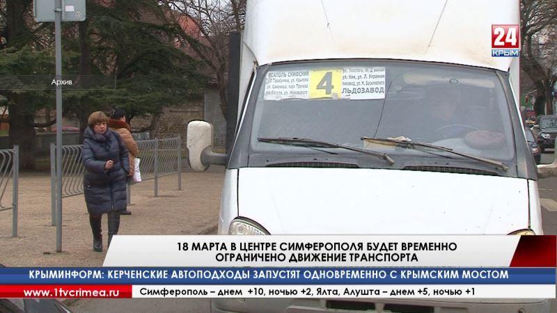 18 марта в центре Симферополя будет временно ограничено движение транспорта