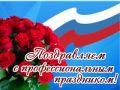 Поздравление Главы Минпрома Крыма работников и ветеранов бытового обслуживания населения и жилищно-коммунального хозяйства