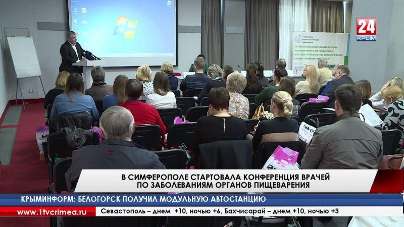 Врачи из Москвы, Ростова и Крыма собрались в Симферополе, чтобы поделиться опытом лечения органов пищеварения