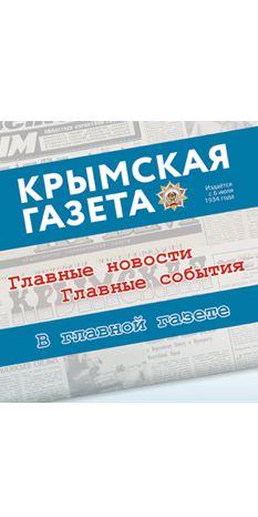 Почему жители Симферополя идут голосовать на выборы Президента РФ?