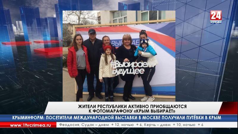 Жители Республики активно приобщаются к фотомарафону «Крым выбирает»