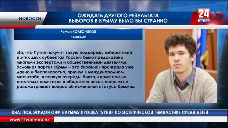 Политолог Р. Колесников: «Ожидать другого результата выборов в Крыму было бы странно»