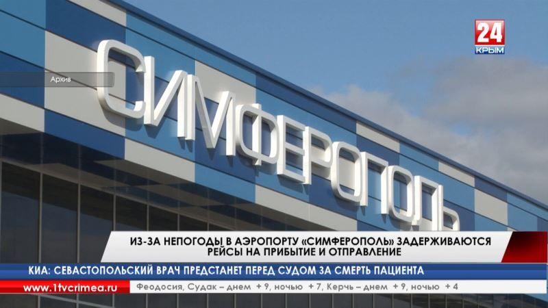 4 рейса задерживаются из-за непогоды: сотрудники аэропорта «Симферополь» держат на контроле ситуацию с отбытием и прибытием самолётов