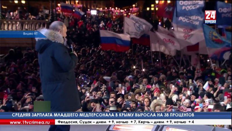 Владимир Путин принял участие в митинге, посвящённом четвёртой годовщине воссоединения Крыма с Россией