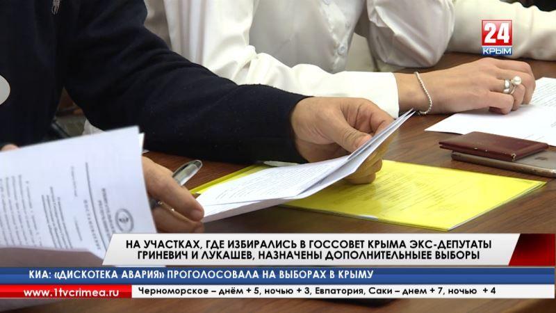 На участках, где избирались в Госсовет Крыма экс-депутаты Гриневич и Лукашев, назначены дополнительные выборы