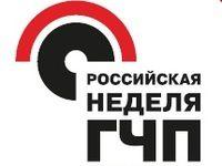 V Инфраструктурный конгресс «Российская неделя ГЧП» пройдет в Москве 24-27 апреля