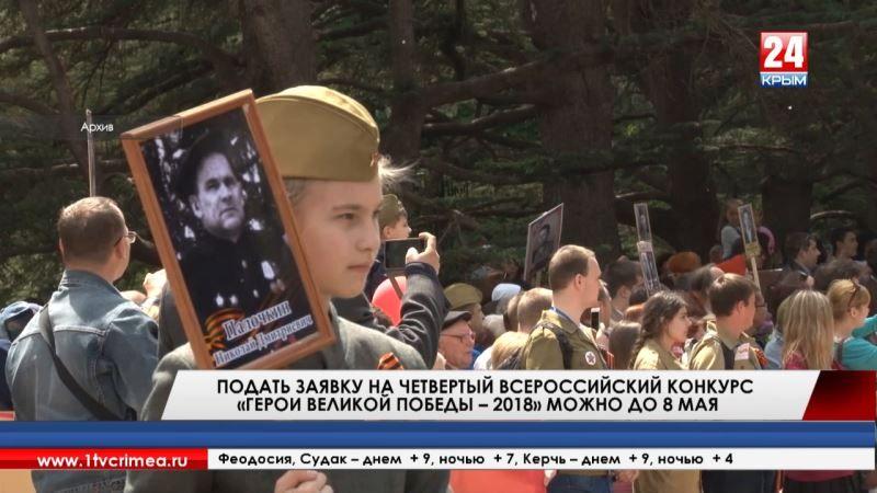 Подать заявку на четвертый Всероссийский конкурс «Герои Великой Победы – 2018» можно до 8 мая
