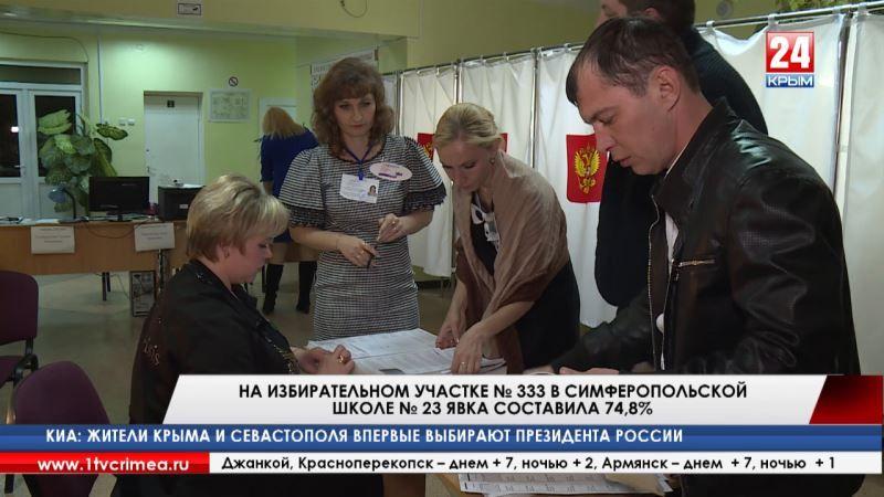 На избирательном участке № 333 в 23-й школе Симферополя явка составила 74,8%
