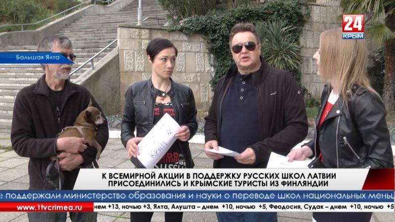 К Всемирной акции в поддержку русских школ Латвии присоединились и гости Крыма из Финляндии