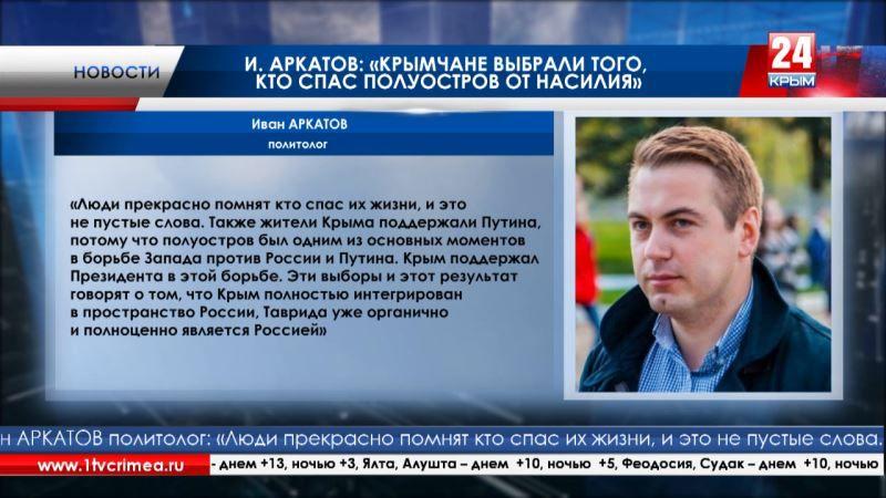 Российские политологи: «Крымчане отдали голоса не только за политическую фигуру, а и за человека, за личность»