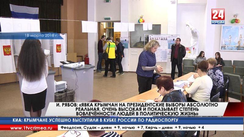 И. Рябов: «Явка крымчан на президентские выборы абсолютно реальная, очень высокая и показывает степень вовлеченности людей в политическую жизнь»