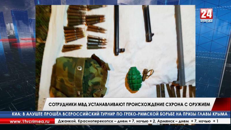 Схрон с оружием и боеприпасами обнаружен в ущелье горы Ай-Петри Бахчисарайского района