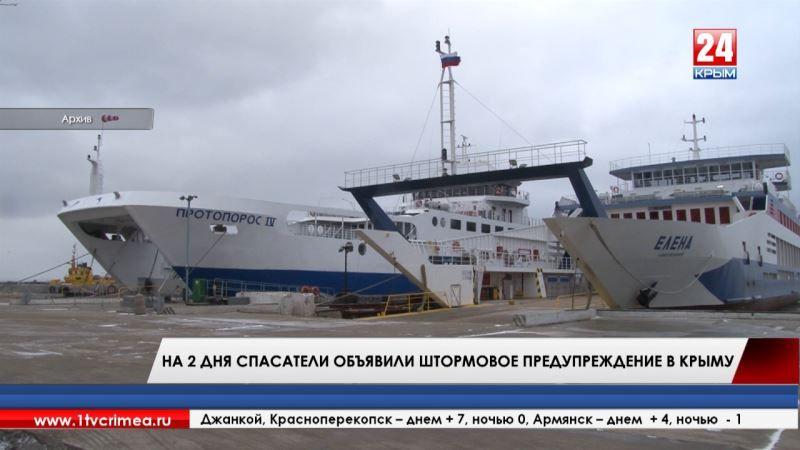 Штормовое предупреждение. В Крыму 20 и 21 марта пройдут сильные дожди и выпадет снег