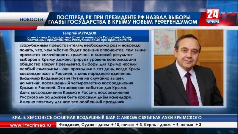 Хотели повтора? – Получите! Постпред РК при Президенте РФ: «Выборы подтвердили решимость крымчан быть всегда с Россией»