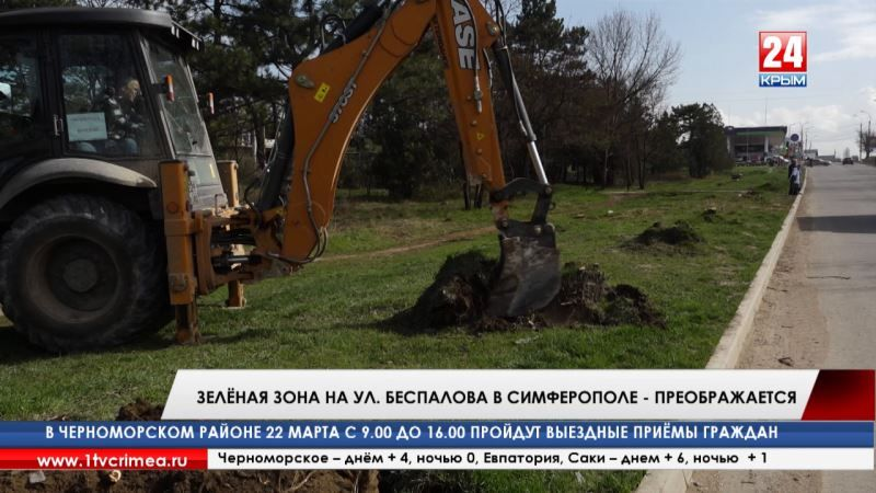 На улице Беспалова в Симферополе преображается зелёная зона