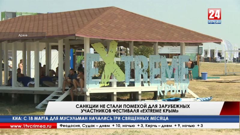 Санкции не стали помехой для зарубежных участников фестиваля «Extreme Крым»