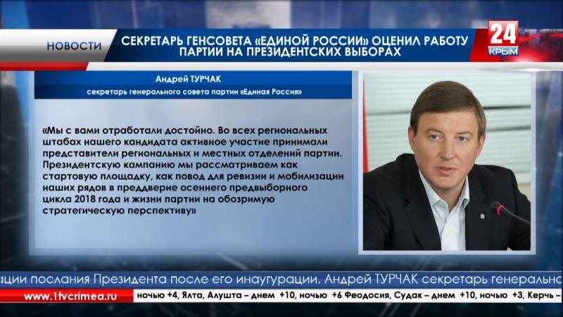Секретарь генсовета «Единой России» оценил работу партии на президентских выборах