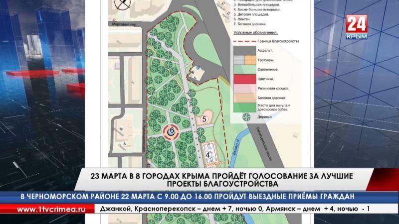 23 марта в восьми городах Крыма пройдёт голосование за лучшие проекты благоустройства