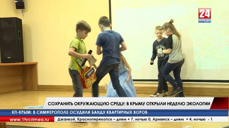 Не забывать о важности сохранения окружающей среды: в Крыму открыли неделю экологии