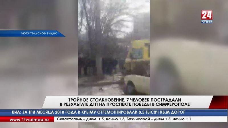 Тройное столкновение. 7 человек пострадали в результате ДТП на проспекте Победы в Симферополе