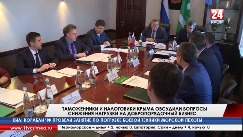 Таможенники и налоговики Крыма обсудили вопросы снижения нагрузки на добропорядочный бизнес