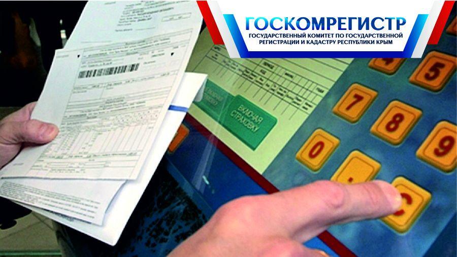 Переплаченная государственная пошлина за регистрацию прав может быть не только возвращена заявителю, но и зачтена при новом обращении — Александр Спиридонов