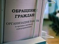 Первый заместитель Главы администрации Ленинского района Сергей Лобарев провел прием граждан