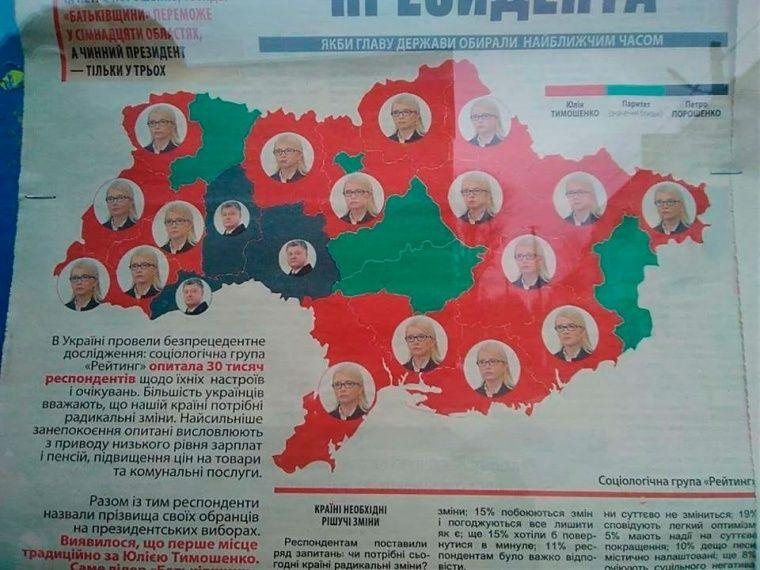Украинская партия признала российский Крым