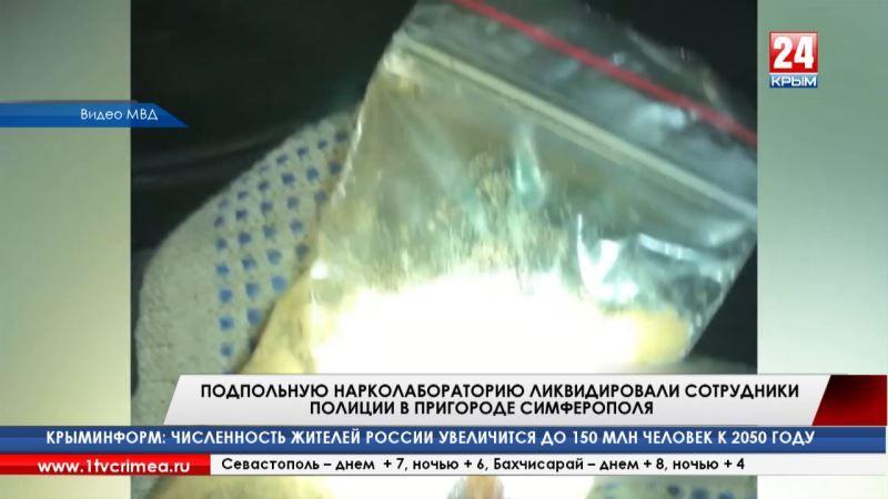 Подпольную нарколабораторию ликвидировали сотрудники полиции в пригороде Симферополя