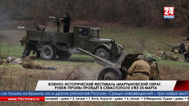 Военно-исторический фестиваль «Мартыновский овраг. Рубеж героев» пройдёт в Севастополе уже 25 марта