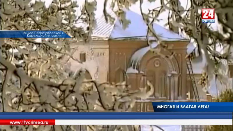 Митрополит Симферопольский и Крымский Лазарь отпраздновал день Тезоименитства