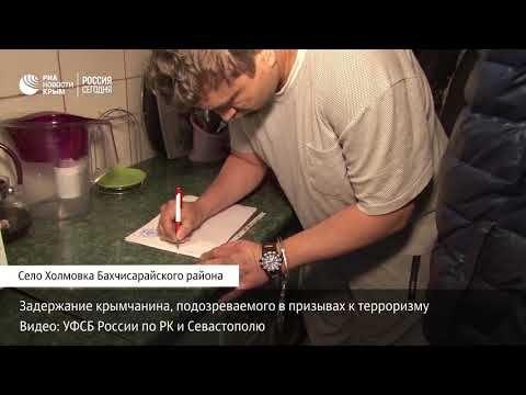 Видео обыска задержанного за призыв к терактам в Крыму